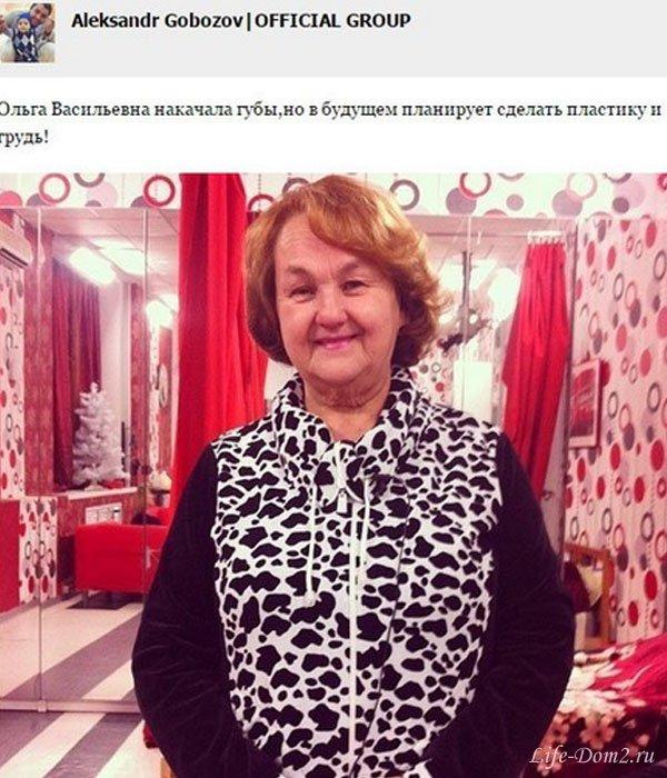 Слухи. Ольга Васильевна «накачала» губы?
