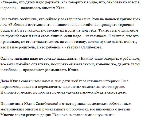 Юлия Салибекова держит своих мужчин в узде