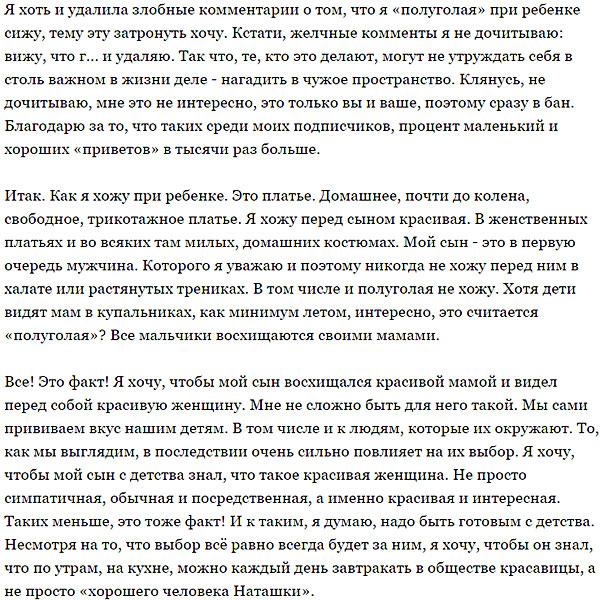 Пользователи социальных сетей раскритиковали Алену Водонаеву