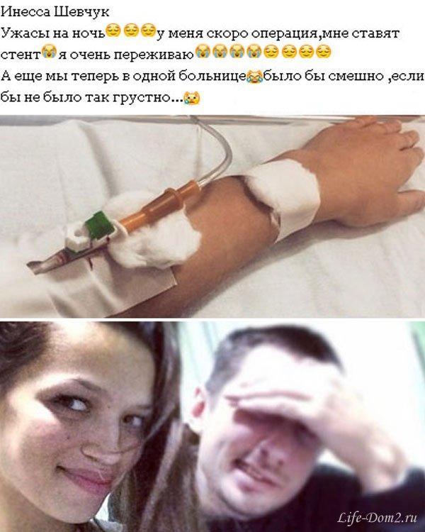 Инесса переживает перед предстоящей операцией