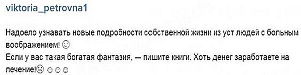 Вика Берникова опровергает слухи