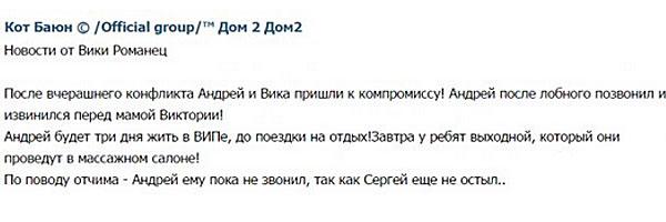 Черкасов попросил прощения у близких Романец