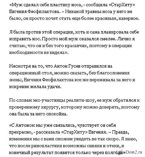Антон Гусев перенес операцию