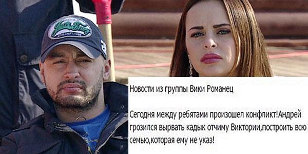 Почему Черкасов рискнул угрожать родным Виктории Романец?