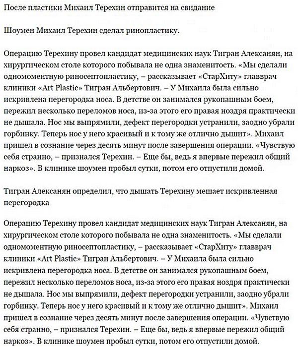 Михаил Терехин вспомнил о своей возлюбленной