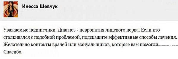 Инесса Шевчук ищет помощи у своих поклонников