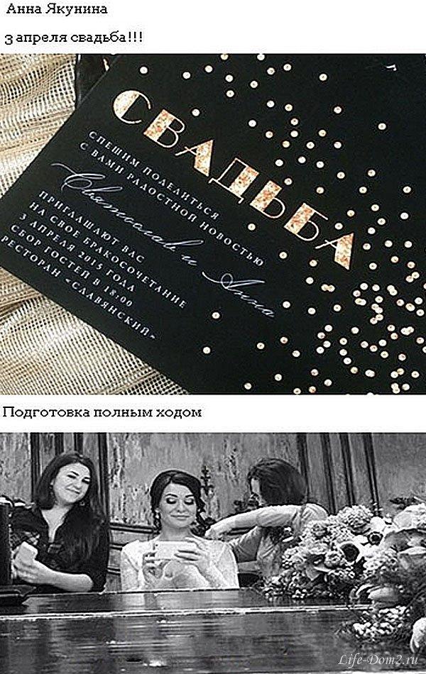 Анна Якунина назвала дату своей свадьбы
