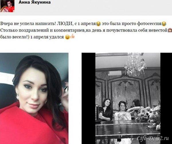 Анна Якунина не собирается замуж