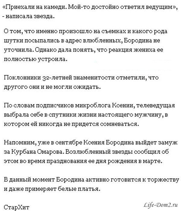 Жених Бородиной «заткнул рты» резидентам «Comedy Club»