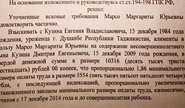 Рита Агибалова опубликовала решение суда