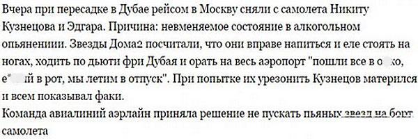 Пьяных Кузнецова и Гаспарова сняли с самолета