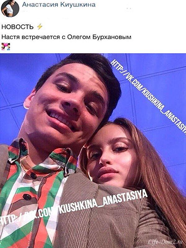 Олег Бурханов нашел свою любовь