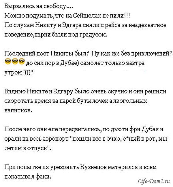 Подробности инцидента с участием Гаспарова и Кузнецова