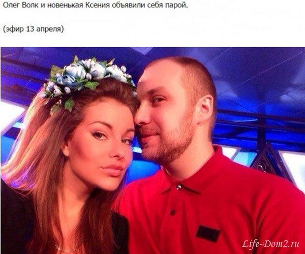 Олег Волк нашел свою любовь