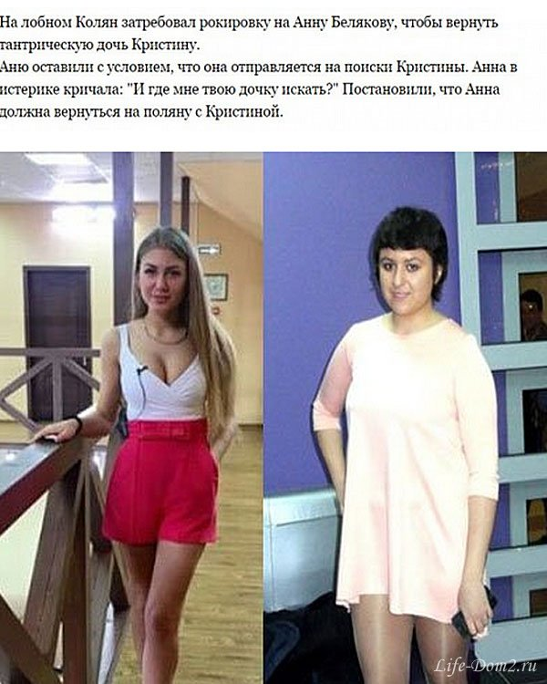 Анна белякова беременна дом 2 91
