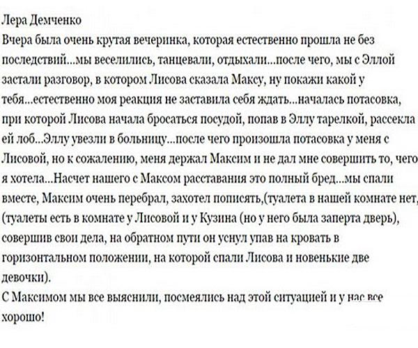 Лера Демченко: Мы не расстались с Максом!