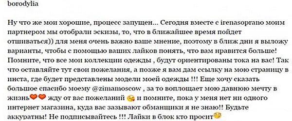 Ксения Бородина осуществила свою мечту