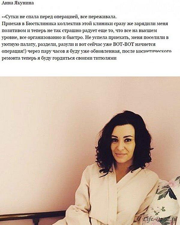Анне Якуниной предстоит операция