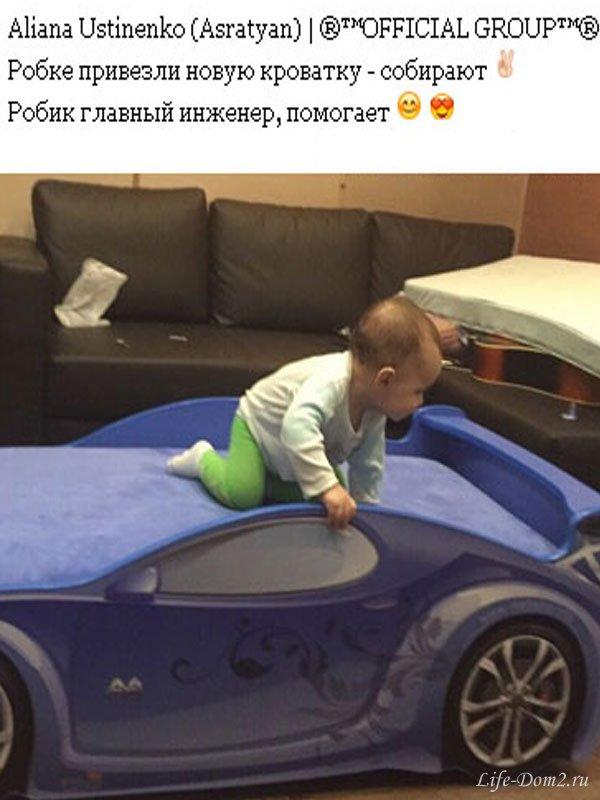 Алиана приготовила сыну дорогой подарок