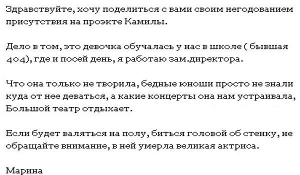 Стали известны некоторые секреты из допроектной жизни Коробейниковой