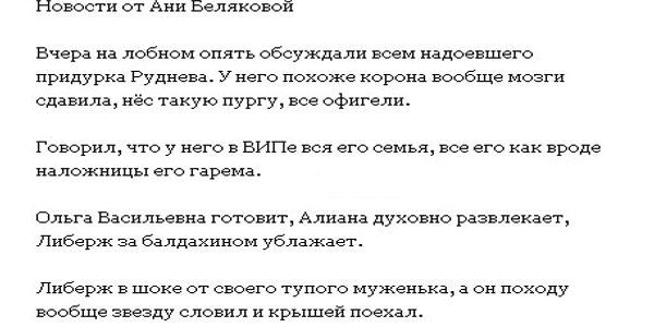 Руднев почувствовал себя самцом