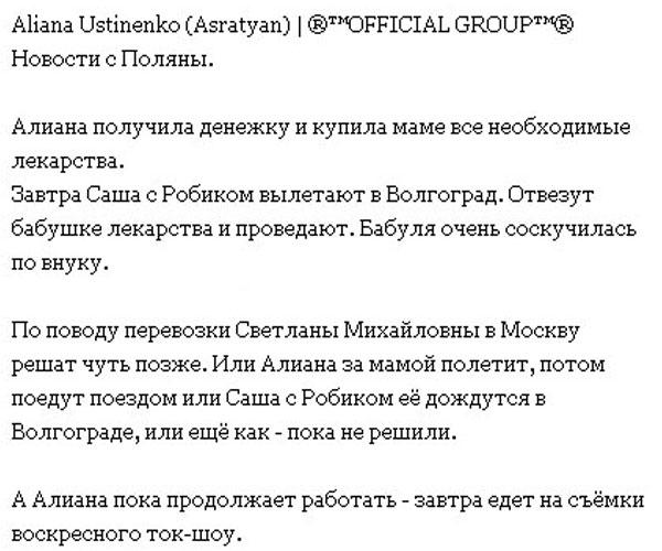 Стала известна причина визита Гобозова в Волгоград