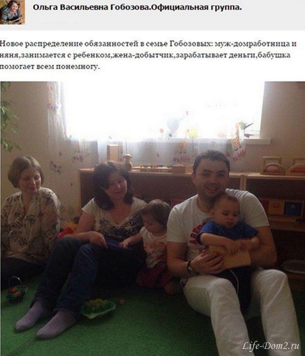 В семействе Гобозовых произошло разделение обязанностей
