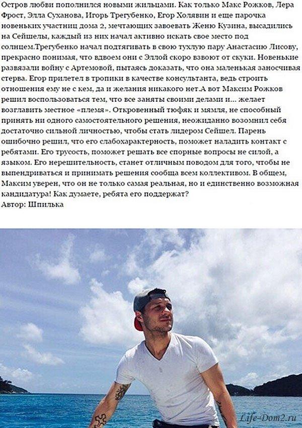 Максим Рожков готов стать лидером