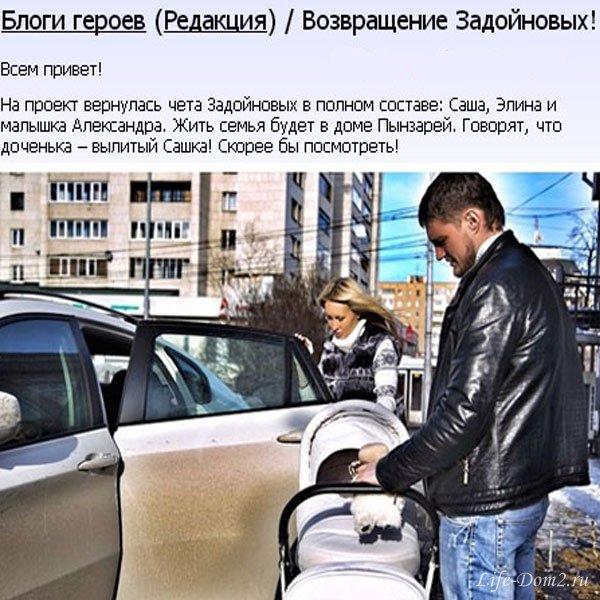 Дочь Элины оказалась копией Александра Задойнова