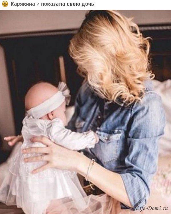 Карякина показала свою дочь. Фото
