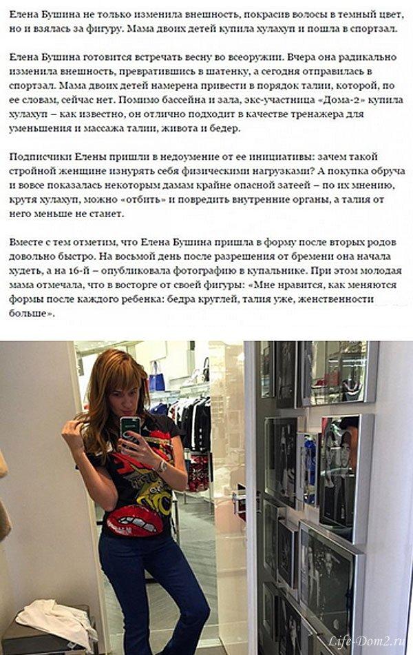 Елена Бушина хочет выглядеть привлекательнее