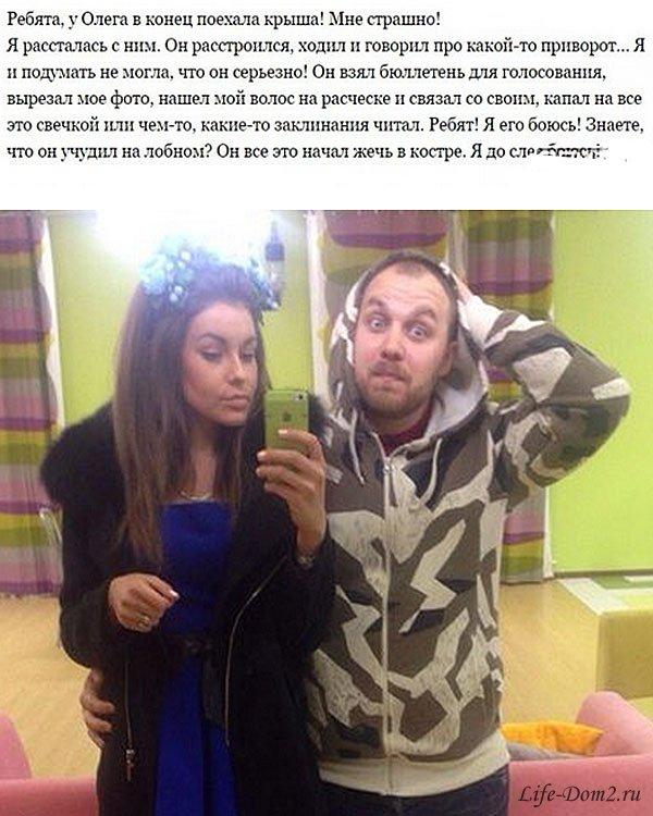 Ксения Кребс боится Олега