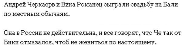 Виктория Романец и Андрей Черкасов сыграли свадьбу