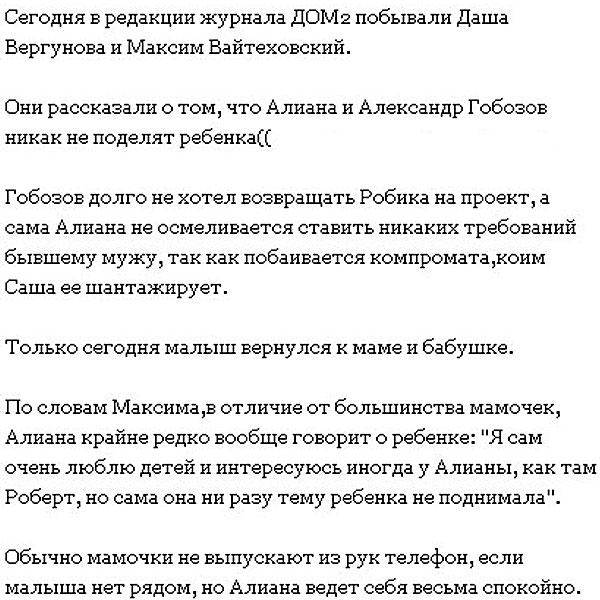 Вайтеховский раскрыл секрет Алианы