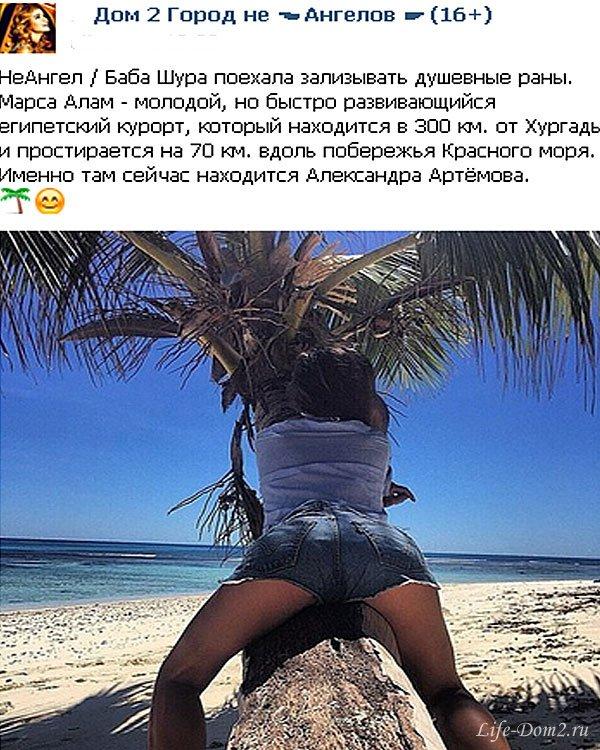 Александра Артемова отправилась на курорт