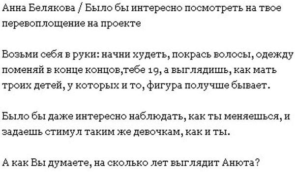 Факты от Беляковой напугали зрителей