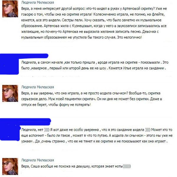 Артемова не является скрипачкой?