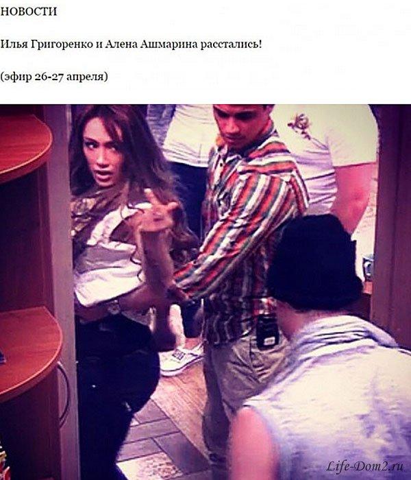Ашмарина и Григоренко расстались