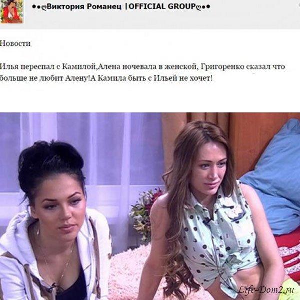 У Григоренко и Коробейниковой случилось «волшебство»