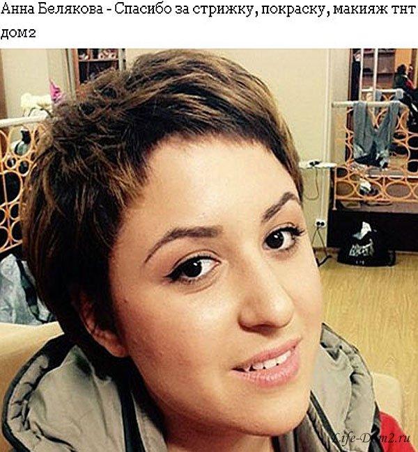 Анна Белякова серьезно изменилась. Фото