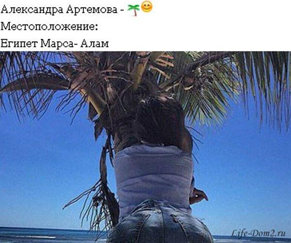 В сети появилось скандальное фото Саши Артемовой