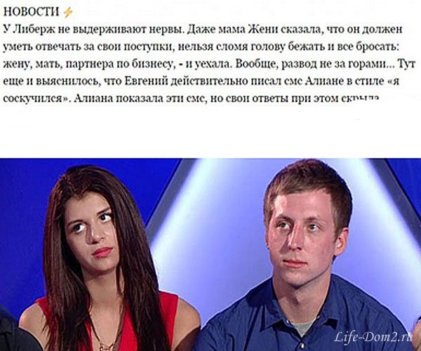 Алиана признала флирт со стороны Руднева