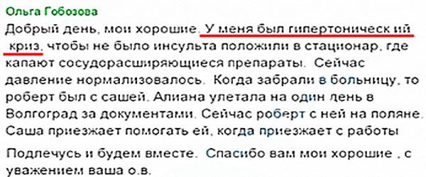 Ольга Васильевна рассказала о своей госпитализации