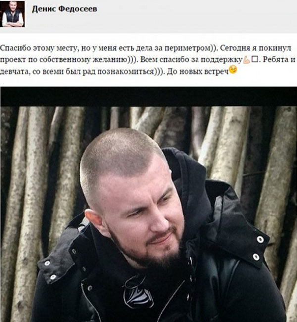 Денис Федосеев покинул телепроект