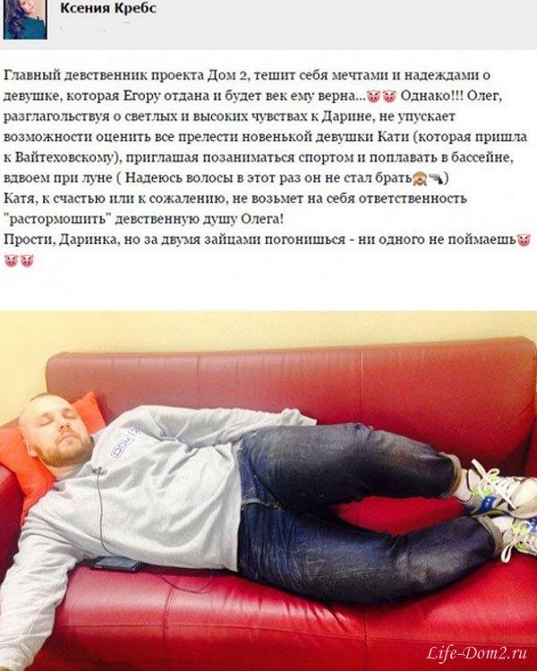 Олегу Волку нужны сразу две девушки