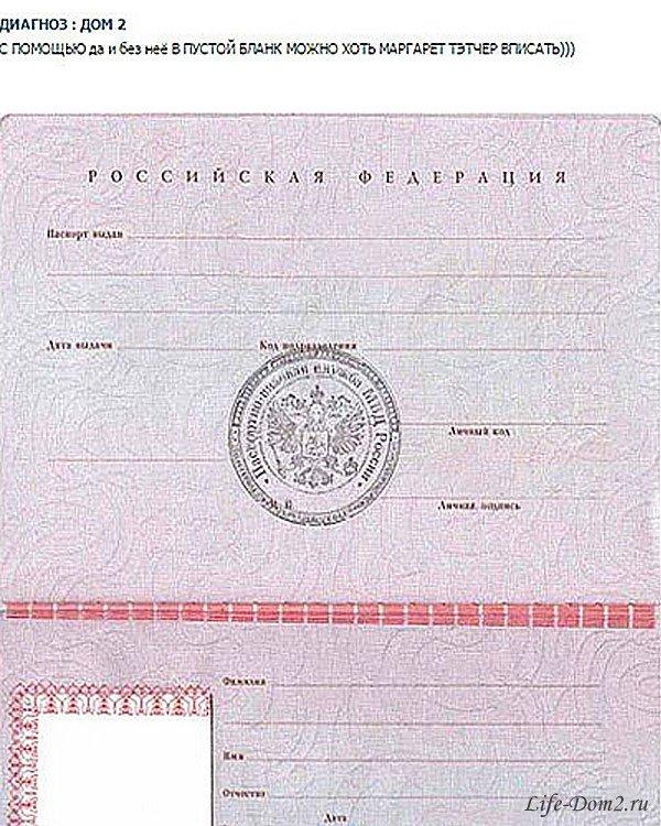 Для, картинки паспорта рф в развернутом виде