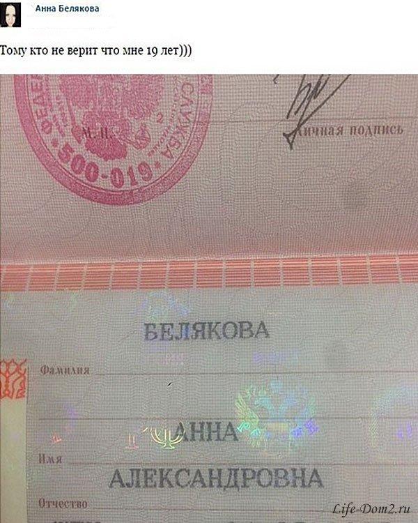 Зрители разоблачили Анну Белякову