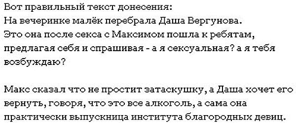 Дарья Вергунова предложила себя мужской спальне