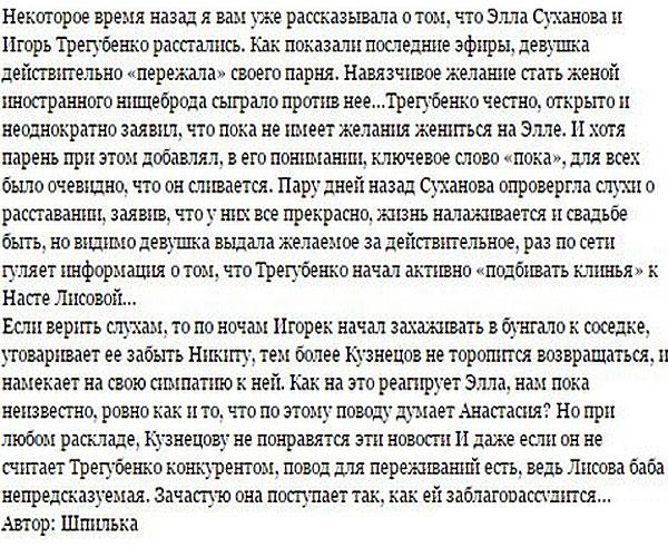 Трегубенко намерен затмить Кузнецова