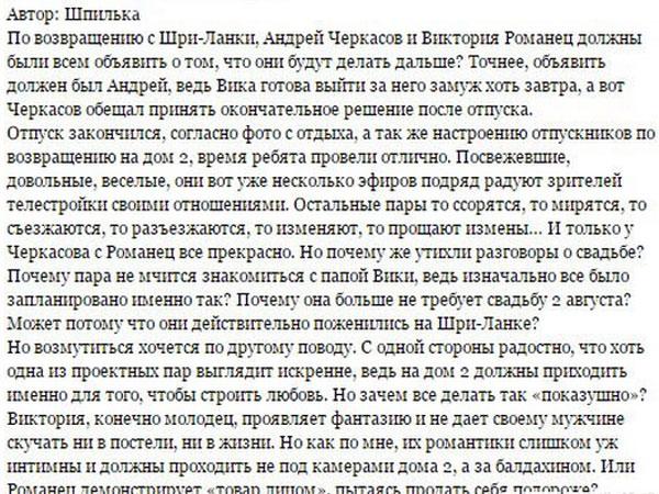 Черкасов и Романец не должны это демонстрировать